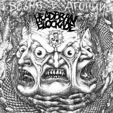 Headbrain Blockade - Возня В Агонии CD