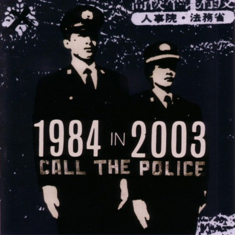 Call The Police - 1984 in 2003 CD